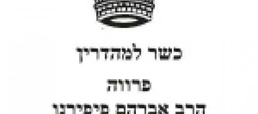 Kosher certificato